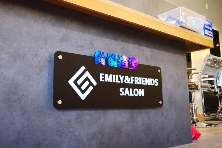 Emily & Friends Salon 尚鏡造型